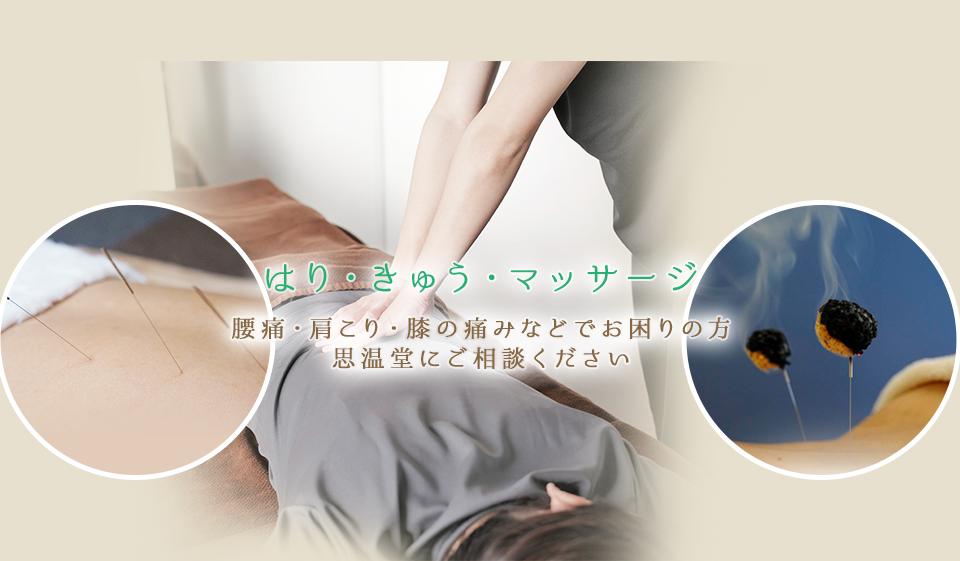 はり・きゅう・マッサージ腰痛・肩こり・膝の痛みなどでお困りの方思温堂にご相談ください