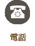 電話:055-269-9533